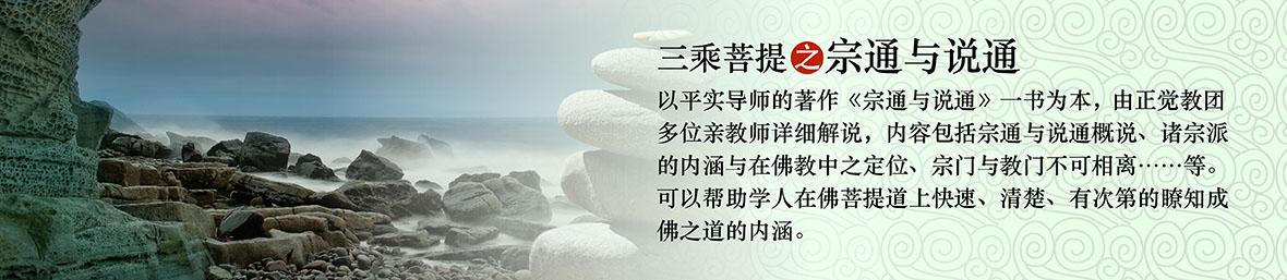 三乘菩提之宗通与说通