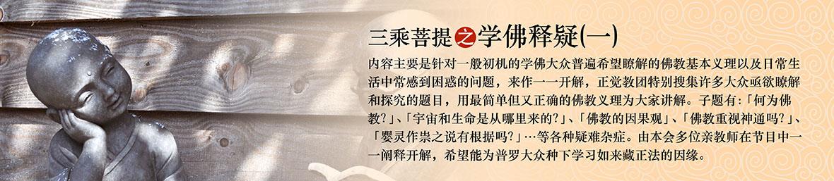 三乘菩提之学佛释疑(一)