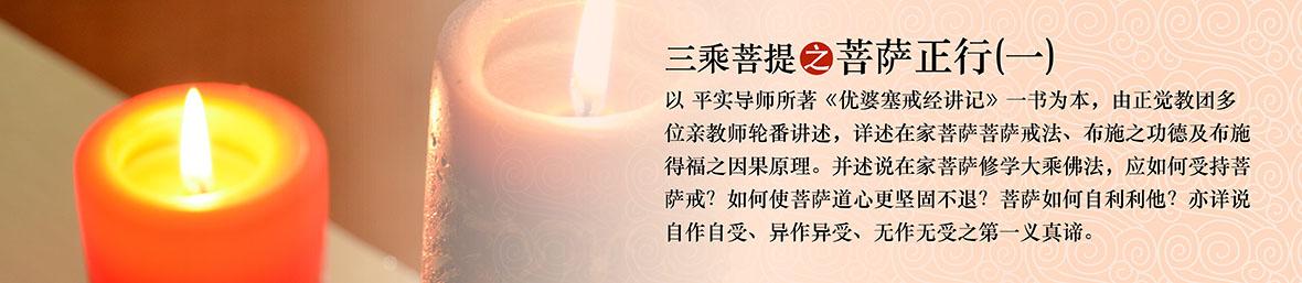 三乘菩提之菩萨正行(一)