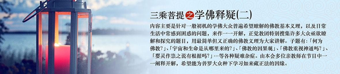 三乘菩提之学佛释疑(二)