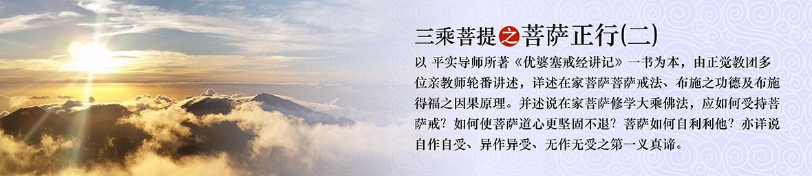 三乘菩提之菩萨正行(二)