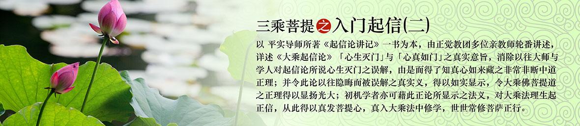 三乘菩提之入门起信(二)