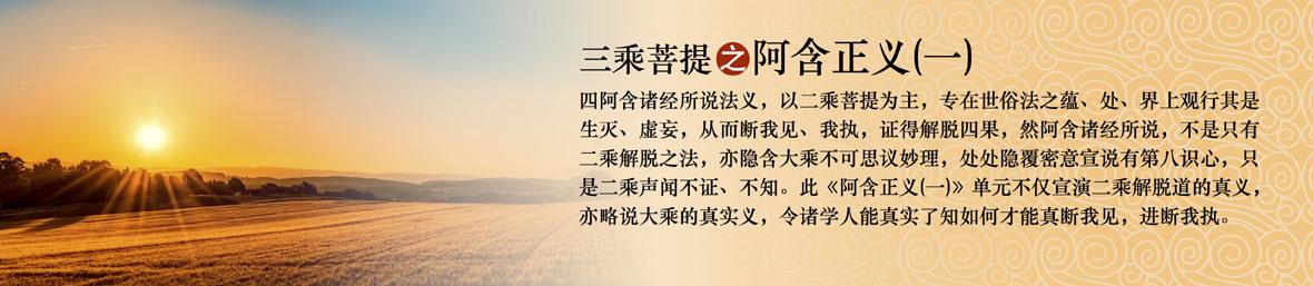 三乘菩提之阿含正义(一)