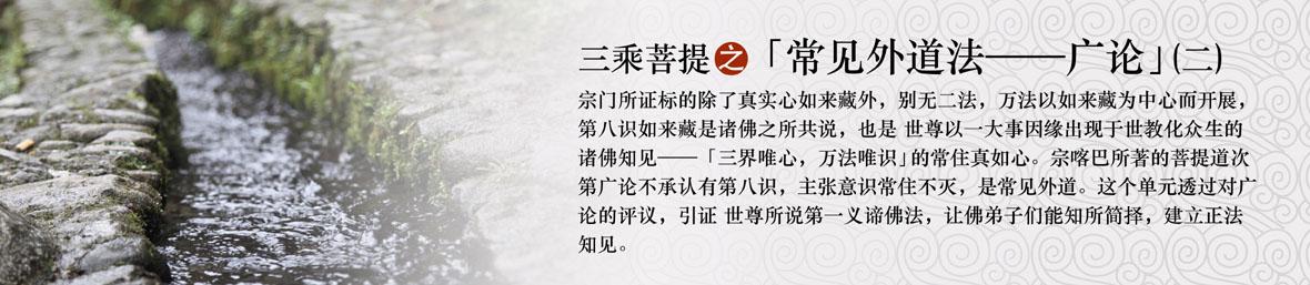 三乘菩提之「常见外道法——广论」(二)