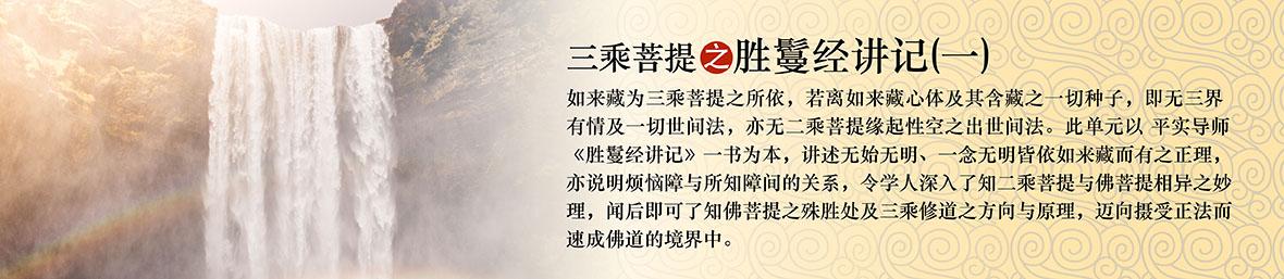 三乘菩提之胜鬘经讲记(一)