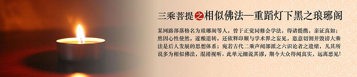 三乘菩提之相似佛法