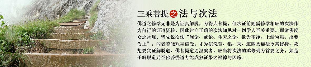 三乘菩提之法与次法